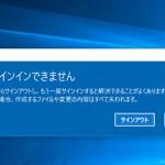 Windows10 ログインパスワードを忘れてしまった